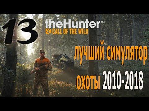 The Hunter 2017-2018. *** 13 ***. Ночьная охота! Лучший симулятор охоты!