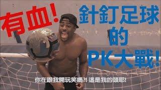 血腥│針釘足球的PK大戰 (中文字幕) thumbnail