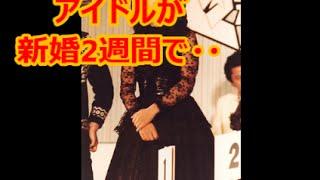 アイドルが新婚2週間で介護生活へ 荒木由美子さん 【私の一枚】 これは...