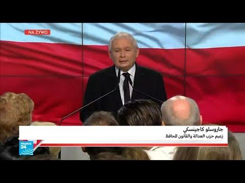 الحزب الحاكم في بولندا يفوز في الانتخابات البلدية  - نشر قبل 2 ساعة