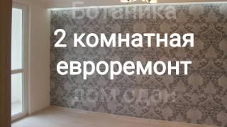 2 комнатная на Ботанике. Дом сдан. Евроремонт. 36500 евро.(, 2016-12-21T11:21:52.000Z)
