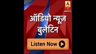 ऑडियो बुलेटिन: दिनभर की बड़ी खबरें   ABP News Hindi