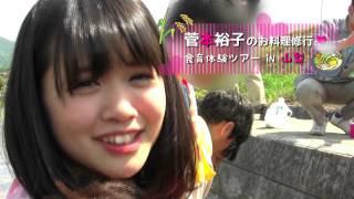 ゆうこすの日本全国食育ツアーがスタートしました。 第一回目の食育体険は、ほうとう打ち体験、田植え体験を行うバスツアーです。 春に植えた苗は、無事に育つのでしょうか ...