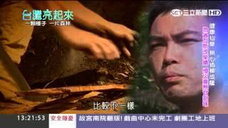 柴燒仙草悶火煮 償千萬債務|台灣亮起來|三立新聞台