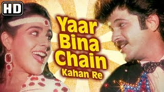 Video Yaar Bina Chain Kahan Re (HD) - Saaheb Song - Anil Kapoor - Amrita Singh - Bappi lahiri Retro Hits download MP3, 3GP, MP4, WEBM, AVI, FLV April 2018