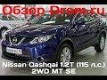 Nissan Qashqai 2017 1.2T (115 л.с.) 2WD MT SE - видеообзор