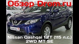 Nissan Qashqai 2017 1.2 T (115 л. с.) 2WD MT SE - відеоогляд