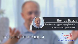 БОЛЬШОЕ ИНТЕРВЬЮ_4. Траектории развития педагога. Гость: Виктор Басюк.