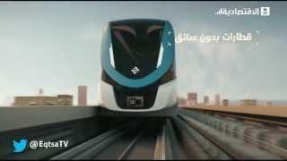 قطار الرياض riyadh transport