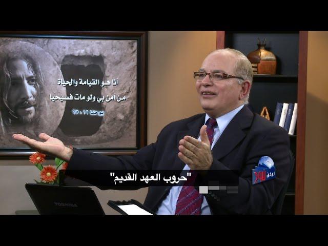 ليكن نور - الحلقة ٣٩٥ - حروب العهد القديم