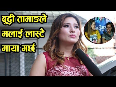 बुद्धी हनुमानेले मलाई सारै माया गर्छ Rajani Gurung Mangali Interview Views Nepal Sangita Suhang