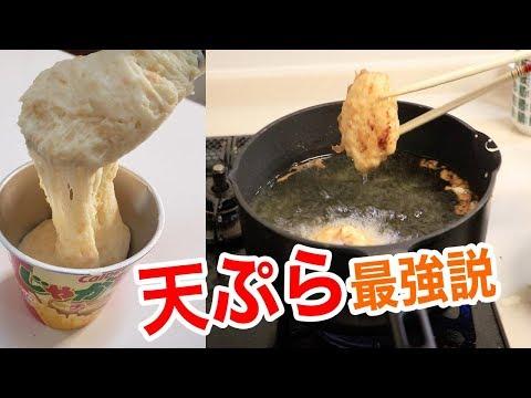 じゃがアリゴを天ぷらにしたら最強の食べ物できる説!!!