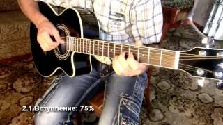 Как играть на гитаре Это всё - ДДТ: бой, аккорды, табы, урок