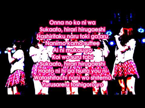 AKB48 Skirt, hirari スカート、ひらり ~Karaoke~