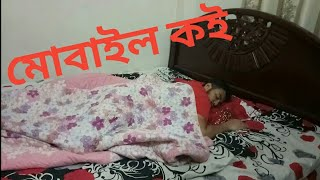 The Addabaz LTD. / Where is the mobile?/ মোবাইল কই। / Bangla Funny Video. /