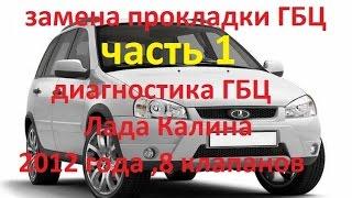 Лада Калина ,1.6 8V , замена прокладки ГБЦ