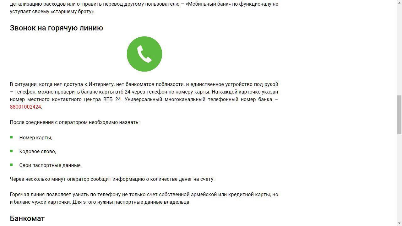 Втб 24 банк онлайн личный кабинет риэлтора