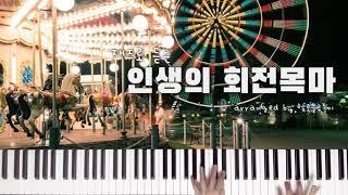 하울의 움직이는 성OST 인생의 회전목마 재즈피아노
