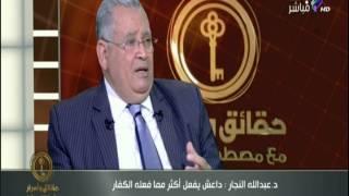 فيديو.. عبد الله النجار : داعش يرتكب جرائم تتجاوز نطاق الكفر