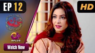 Sotan Episode 12 Aplus Dramas Aruba Kanwal Faraz Shabbir Jan Pakistani Drama