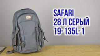 Розпакування Safari 49 х 30 х 19 см 28 л Сірий 19-135L-1