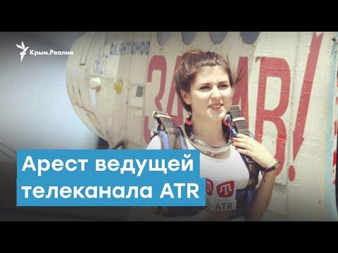 Арест ведущей телеканала ATR. Заочно в Крыму | Крымский вечер