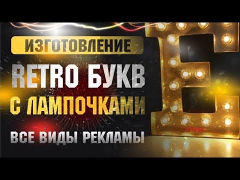 RETRO БУКВЫ с лампочками наружная реклама
