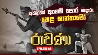 RAVANA | Episode 66 | රාවණා | 03 – 10 – 2019 | SIYATHA TV Thumbnail