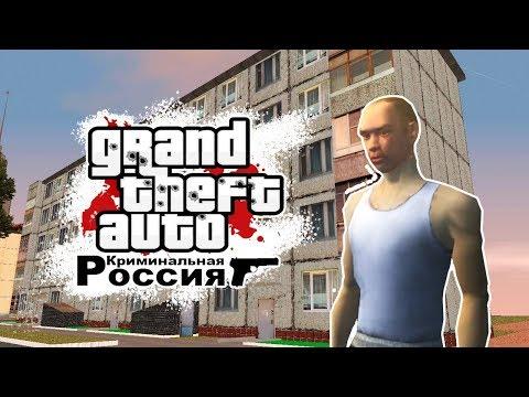 Криминальная Россия | Обзор модов GTA San Andreas