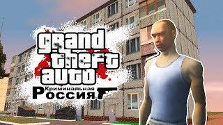 Криминальная Россия Обзор модов GTA San Andreas
