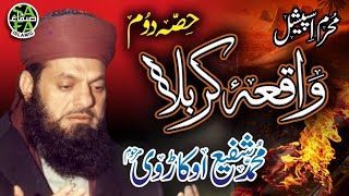 Muhammad Shafi Okarvi - Waqiya Karbala (Part 2) - Safa Islamic