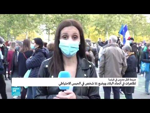 -أنا صمويل-.. الآلاف يتظاهرون في باريس لتكريم ذكرى مدرس قتل لعرضه رسوما كاريكاتورية للنبي محمد