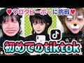 【初体験】初めてのTik Tok♪ の動画、YouTube動画。