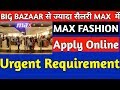 Max Retail Shop Job, Urgent Requirment ,How To Apply Online,Full Detail In Hindi