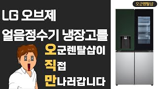 [렌탈후기] LG 오브제 노크온 얼음정수기 냉장고 렌탈…