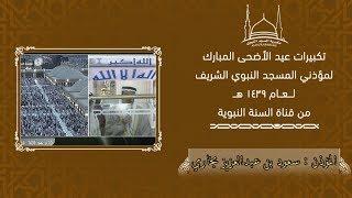 تسجيل تلفزيوني | تكبيرات عيد الأضحى من المسجد النبوي للمؤذن سعود بن عبدالعزيز بخاري | 1439 هـ
