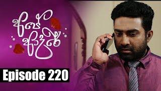 Ape Adare - අපේ ආදරේ Episode 220 | 29 - 01 - 2019 | Siyatha TV Thumbnail