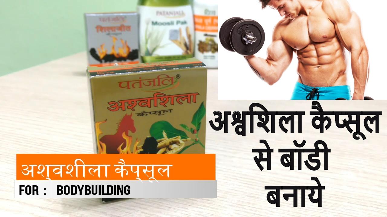 Bodymate herbal loss product weight - Patanjali Ashwashila Capsules For Bodybuilding Youtube