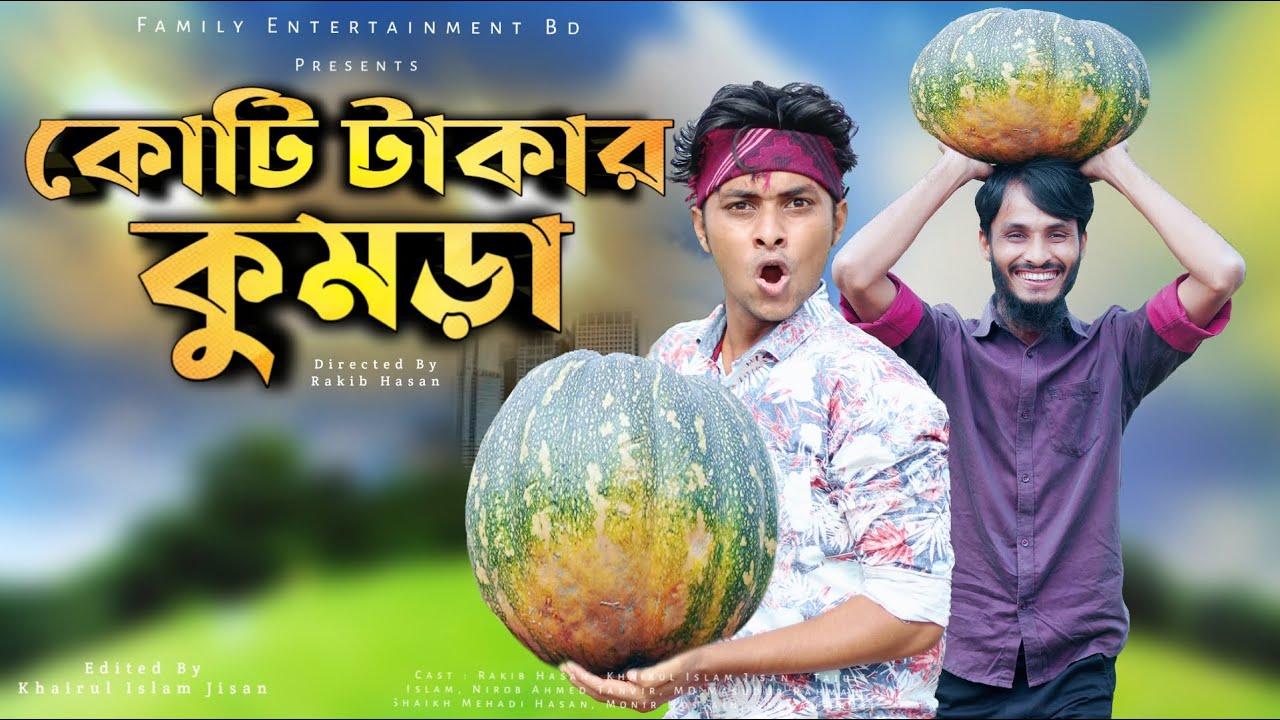 কোটি টাকার কুমড়া | Bangla Funny Video | Family Entertainment bd | দেশী CID | Desi Cid Funny Video
