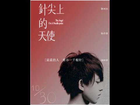 電影短片:《針尖上的天使》(2009)林宥嘉-說謊