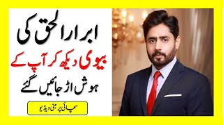 Abrar Ul Haq | Abrar Ul Haq Wife | Abrar Ul Haq New Songs | 2020