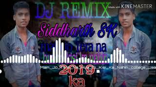 Main jo Tera na hua to kisi ka nahin college jaaye jaaye  dj remix 2019 ka songs  Siddharth SK