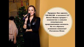 Продажи: Как сделать 150-500 ББ в каталоге№2? Легко! Ратникова Юлия