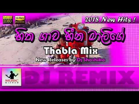 Hitha Gawa Heena Malige Thushara Joshap - Thabla Mix New Dj Remix 2018