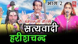 सुपर हिट नौटंकी  सत्यवादी हरिश्चन्द  भाग 2 | Satyawadi Harishchand  Part 2 | Ch Dharampal & Party