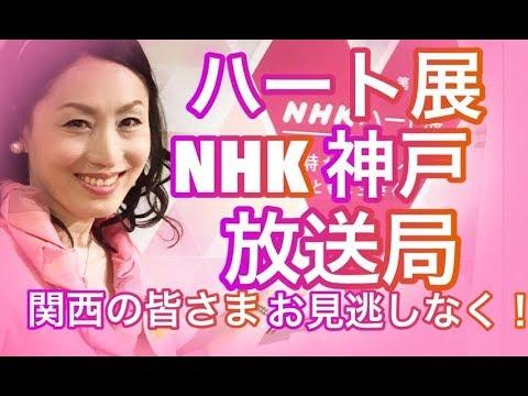 緊急告知NHKハート展神戸で開催NHK神戸放送局にて障がいのある人もない人も共に生きる関西にご旅行出張の皆様も是非喋るクマちゃんもご紹介お見逃しなく