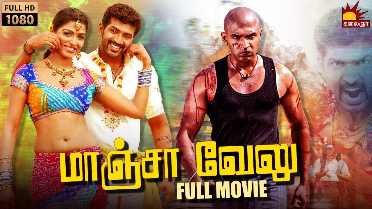Download Maanja Velu Tamil Full Movie | Arun Vijay | Karthik | Prabhu | Dhansika | Santhanam | Kalaignar TV