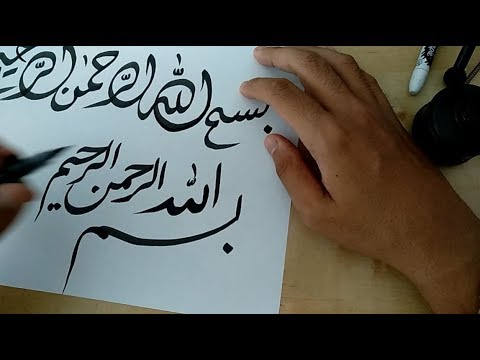 kaligrafi-bismillah-tutorial-khat-diwani-dan-farisi