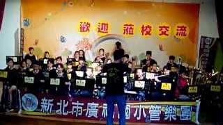 2015香港暨沙田圍胡素貞博士紀念學校蒞校參訪廣福管樂團迎賓曲1.  FINAL COUNTDOWN