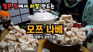 실수로 시킨 곱창5kg로 혼자 모쯔나베 해먹기 (일본식 곱창전골)
